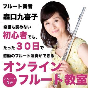 森口九喜子のオンラインフルート教室(フルート付き)