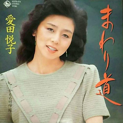 愛田悦子-まわり道