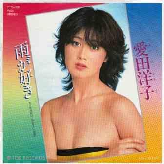 愛田洋子(あいだようこ)ディスコグラフィ