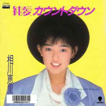相川恵里(あいかわえり)ディスコグラフィ