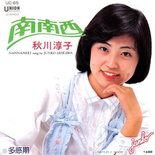 秋川淳子(あきかわじゅんこ)ディスコグラフィ