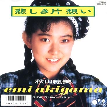 秋山絵美(あきやまえみ)ディスコグラフィ