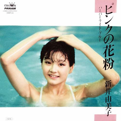 新井由美子(あらいゆみこ)ディスコグラフィ
