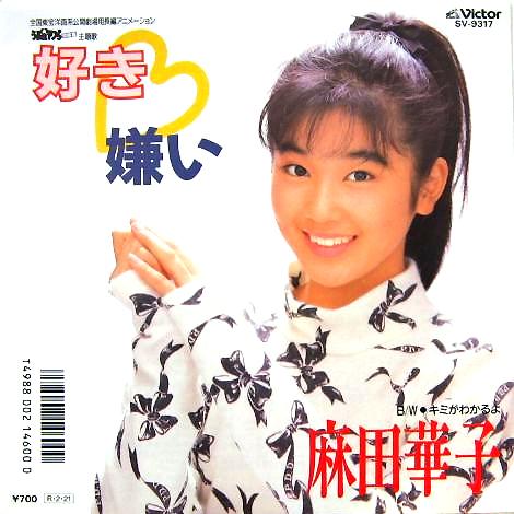 麻田華子(あさだはなこ)ディスコグラフィ