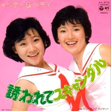 ベティ&ペティ(べてぃあんどぺてぃ)ディスコグラフィ