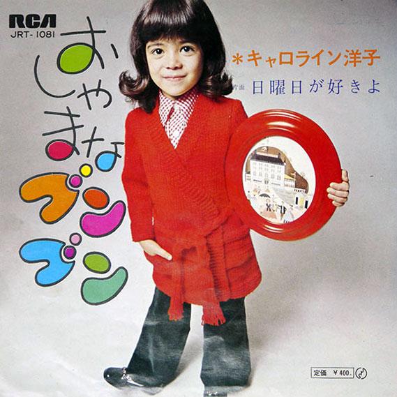 キャロライン洋子(きゃろらいんようこ)ディスコグラフィ