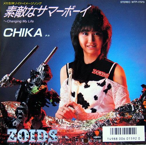 CHIKA(ちか)ディスコグラフィ
