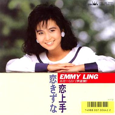 エミー・リン(えみー・りん)ディスコグラフィ