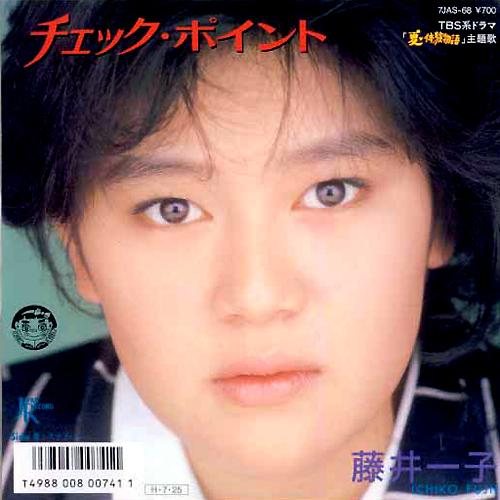藤井一子(ふじいいちこ)ディスコグラフィ