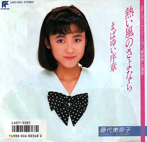藤代美奈子(ふじしろみなこ)ディスコグラフィ