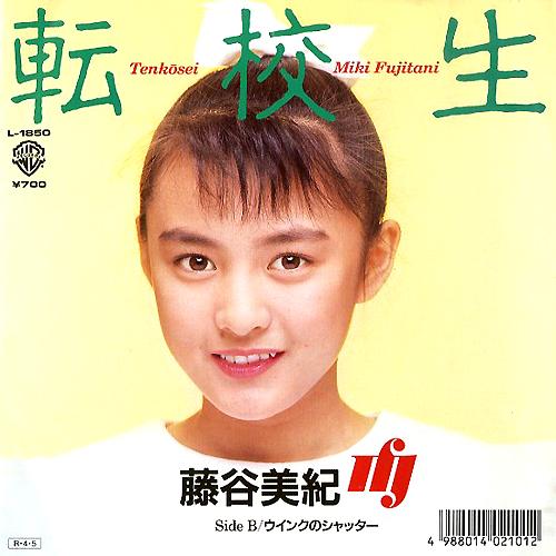 藤谷美紀『転校生』