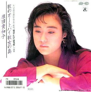 原田貴和子(はらだきわこ)ディスコグラフィ