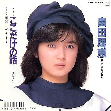 畠田理恵(はただりえ)ディスコグラフィ