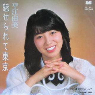 平江由美(ひらえゆみ)ディスコグラフィ