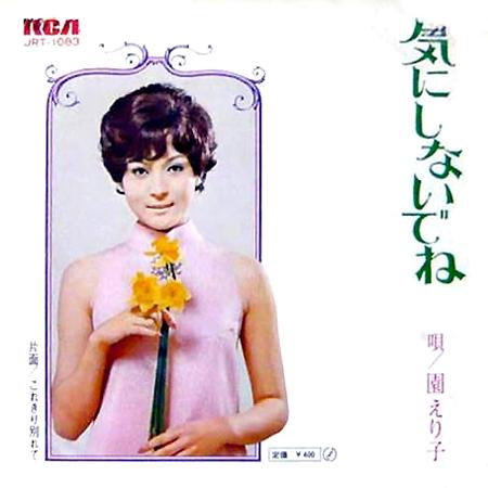 平山洋子(ひらやまようこ)ディスコグラフィ