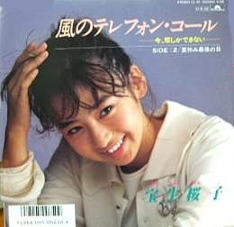 宝生桜子(ほうしょうさくらこ)ディスコグラフィ