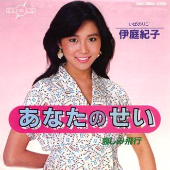 伊庭紀子(いばのりこ)ディスコグラフィ