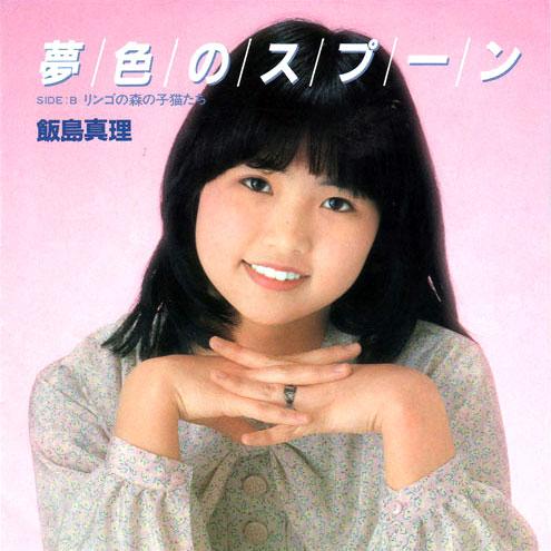 飯島真理-夢色のスプーン
