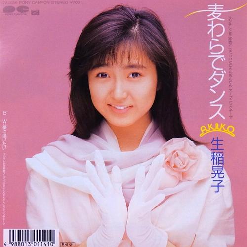 生稲晃子(いくいなあきこ)ディスコグラフィ
