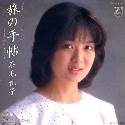 石毛礼子(いしげれいこ)ディスコグラフィ