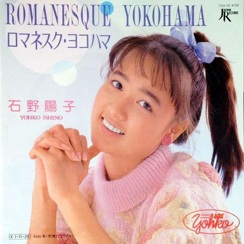 石野陽子(いしのようこ)ディスコグラフィ | Idol.ne.jp