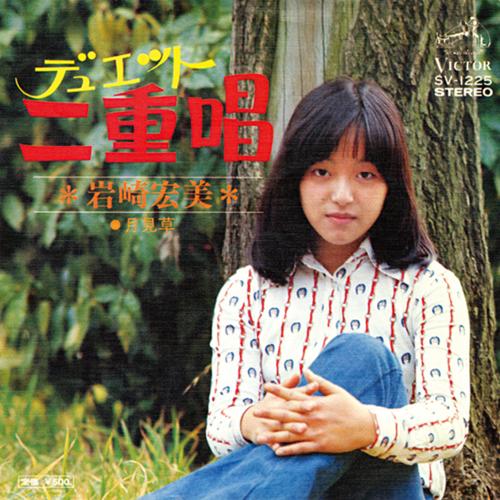 岩崎宏美(いわさきひろみ)ディスコグラフィ