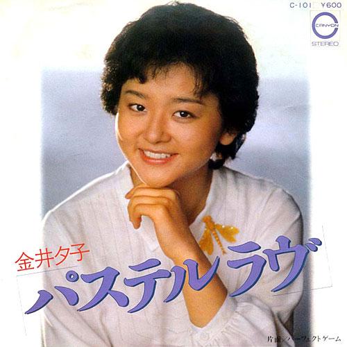 金井夕子-パステルラヴ