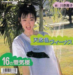 川奈雅子(かわなまさこ)シングルディスコグラフィ