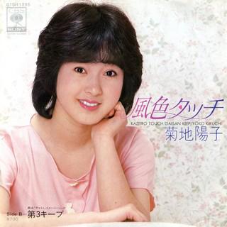 菊地陽子(きくちようこ)ディスコグラフィ