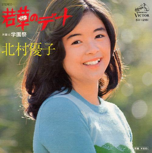 北村優子(きたむらゆうこ)ディスコグラフィ