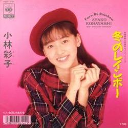 小林彩子(こばやしあやこ)ディスコグラフィ