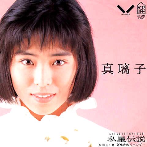真璃子(まりこ)ディスコグラフィ