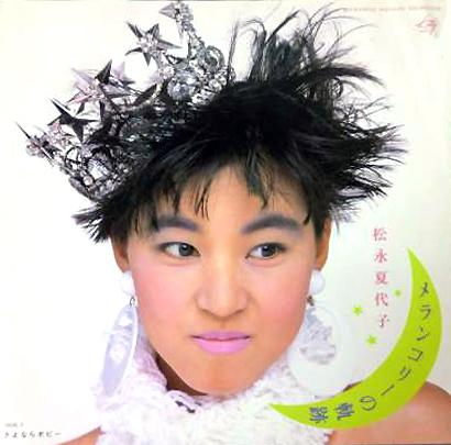 松永夏代子(まつながかよこ)ディスコグラフィ
