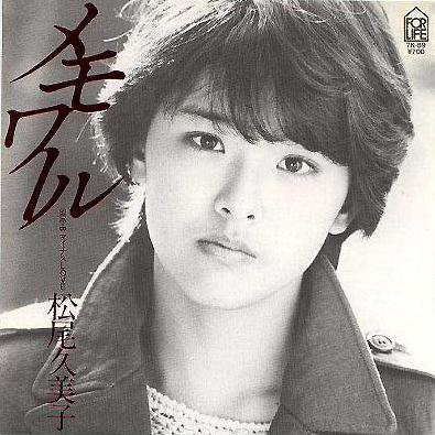 松尾久美子(まつおくみこ)ディスコグラフィ