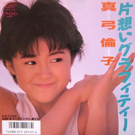 真弓倫子(まゆみともこ)ディスコグラフィ
