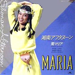 南マリア(みなみまりあ)ディスコグラフィ