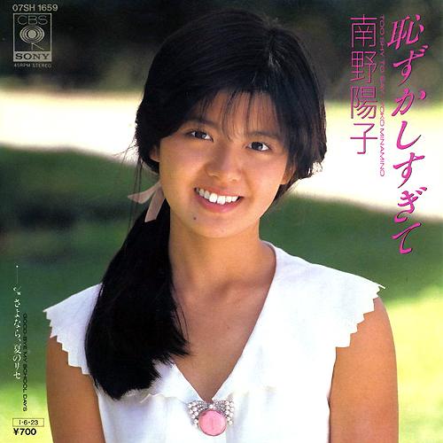 南野陽子(みなみのようこ)ディスコグラフィ
