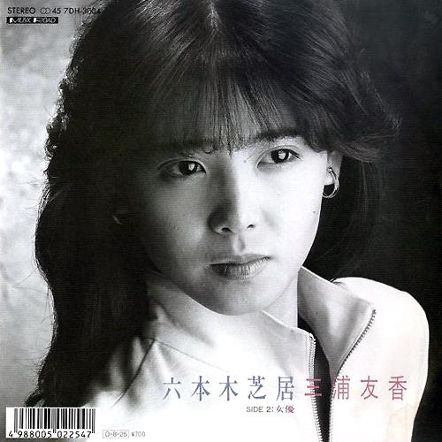三浦友香(みうらゆか)ディスコグラフィ