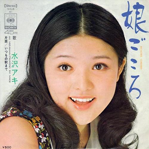 水沢アキ(みずさわあき)ディスコグラフィ