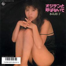 水島裕子(みずしまゆうこ)ディスコグラフィ