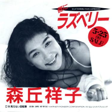 森丘祥子(もりおかしょうこ)ディスコグラフィ