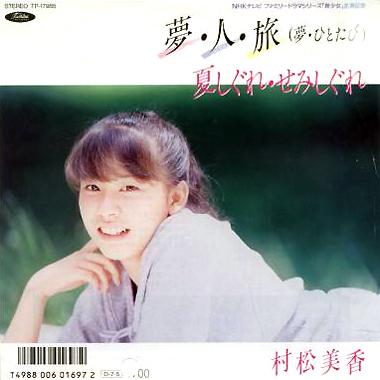 村松美香(むらまつみか)ディスコグラフィ