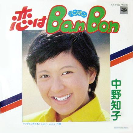 恋はBan Bon-中野知子