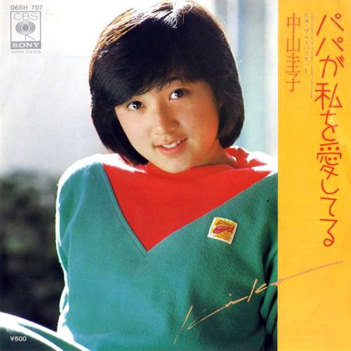 中山圭子(なかやまけいこ)ディスコグラフィ