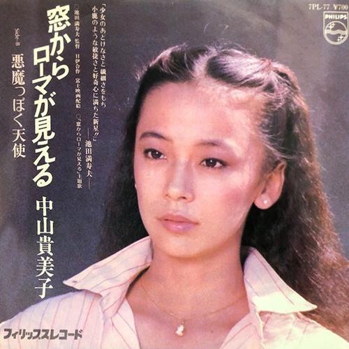 中山貴美子(なかやまきみこ)ディスコグラフィ