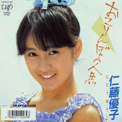仁藤優子(にとうゆうこ)ディスコグラフィ