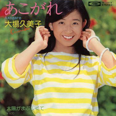 大場久美子(おおばくみこ)ディスコグラフィ