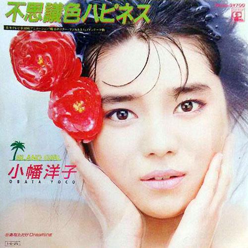 小幡洋子(おばたようこ)ディスコグラフィ