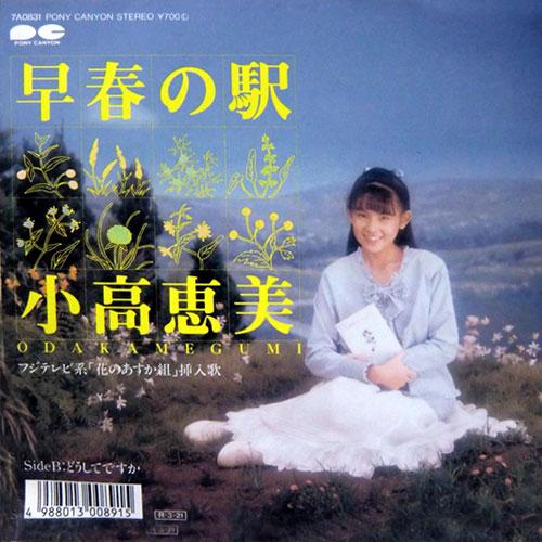 小高恵美(おだかめぐみ)ディスコグラフィ