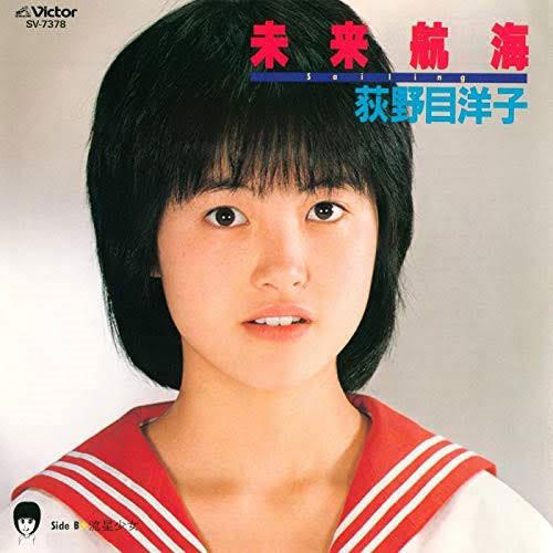 荻野目洋子(おぎのめようこ)ディスコグラフィ